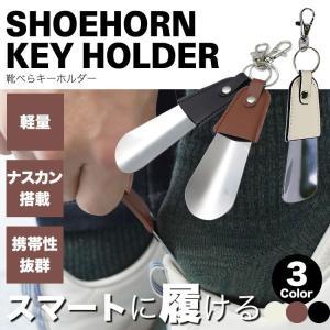 靴べら 靴ベラ レザー 携帯用 キーホルダー キーリング ナスカン 搭載 おしゃれ ビジネス メンズ レディース koyokoma