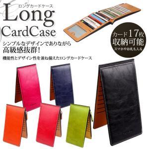 カードケース 大容量 17枚 収納 薄型 長財布 レディース メンズ コインケース 小銭入れ付き 定期入れ カード|koyokoma