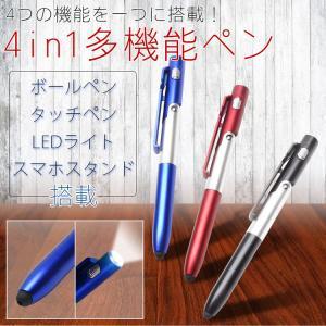 4in1 多機能ペン ボールペン タッチペン LEDライト スマホスタンド 筆記用具 文具 学校 オ...