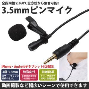コンデンサー マイク 4極 3.5mm 全指向性 ピンマイク ミニマイク クリップ 収納袋 iPho...