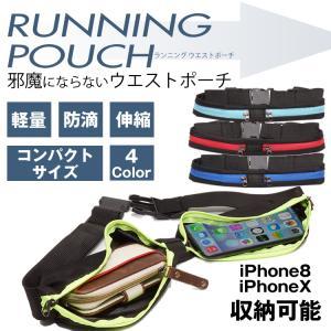 ウエストポーチ ウエストバッグ ランニング ジョギング ウォーキング 伸縮 防滴 メンズ レディース スポーツ|koyokoma