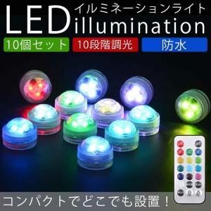 イルミネーションライト LEDライト丸型 防水 コンパクト 電飾 撮影用 照明 パーティー イルミネーション ライト 屋外 屋内 装飾  10個セット クリスマス|koyokoma