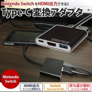 Nintendo Switch HDMI 変換 アダプタ テレビ 映像 出力 Type-C USB3...