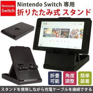 スイッチ スタンド ホルダー 任天堂 Nintendo Switch 3段階 角度調整 折りたたみ ...