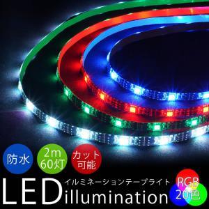 LEDテープライト イルミネーション 全20色 2m 防水 調光 カット可能 テレビ モニター バックライト|koyokoma