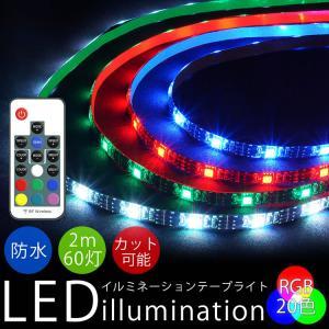 LEDテープライト イルミネーション 全20色 2m 防水 リモコン付き 調光 カット可能 テレビ モニター バックライト|koyokoma