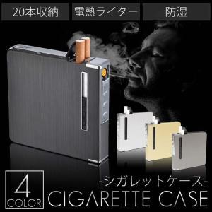 シガレットケース 20本 タバコケース 1箱分 電熱 ライター 収納 おしゃれ USB充電 スリム防...