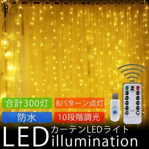イルミネーションライト ライト LED 防水 カーテンライト 装飾 電飾 10段階 調光パーティー 結婚式  クリスマス 300灯|koyokoma
