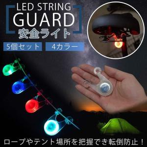 LED ロープライト テント 5個セット 転倒 防止 自転車 テールライト キャンプ コンパクト 生...
