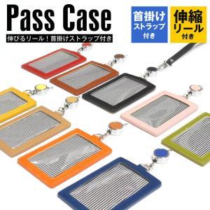 パスケース 伸びる  IDカードホルダー 伸びるリール付き 定期入れ ICカード 社員証 リール カード入れ ネックストラップ カードホルダー|koyokoma