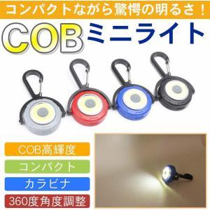 カラビナ ライト COB 高輝度 3段階点灯 コンパクト 携帯 360度 角度調整 アウトドア キャ...