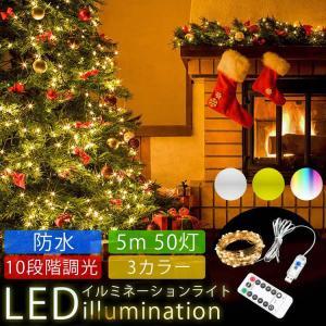 イルミネーションライト USB給電式 LED ライト 防水 10段階 調光 装飾 電飾 クリスマス パーティー|koyokoma