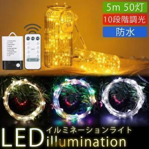 イルミネーションライト USB給電 電池駆動 LED ライト 防水 10段階 調光 装飾 電飾 クリスマス パーティー|koyokoma
