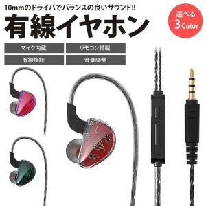 イヤホン カナル型 耳掛け 有線 通話 音楽 3.5mm マイク内蔵 リモコン iPhone Android スマートフォン タブレット koyokoma