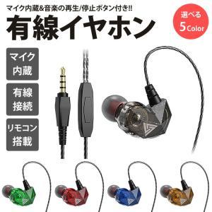 イヤホン カナル型 耳掛け 3.5mm 有線 通話 音楽 マイク内蔵 リモコン スマートフォン タブレット スマホ iPhone Android koyokoma