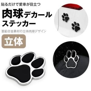 カーステッカー 肉球 デカール ステッカー 車 バイク 亜鉛合金 3D 立体 犬 猫 シール koyokoma