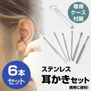 耳かき 6本 セット ケース付属 キーリング付き 耳掃除 コンパクト ステンレス 携帯 耳かきセット...