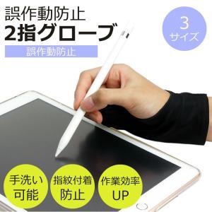 2本指 グローブ 3サイズ 誤作動防止 Sサイズ Mサイズ Lサイズ グローブ お絵描き ipad タブレット 両利き 洗濯OK 薄手 指紋防止 ナイロン 液晶ペンタブレット|koyokoma