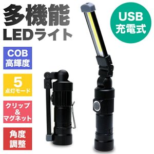 LEDライト 折り畳み式 USB 充電式 懐中電灯 ハンディライト COB 作業灯 非常用 ワークライト 夜間作業 アウトドア バッテリー内蔵 LED ライト|koyokoma