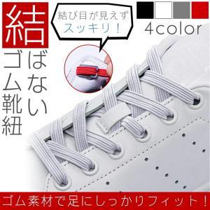 ゴム 靴紐 結び目 見えない 結ばない靴紐  靴ひも 伸縮 フィット スポーツ アウトドア スニーカー シューズ 靴 フリーサイズ メンズ レディース キッズ シニア|koyokoma