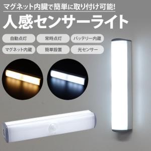 LEDライト 人感 センサーライト マグネット 磁石 自動点灯 消灯 常時点灯 バッテリー内蔵 充電...