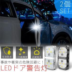 警告灯 LED ドア 追突 衝突 防止 高輝度 センサーライト カーランプ 車 マグネット 両面テープ 夜間 後方 警告 koyokoma