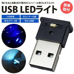 USB LEDライト イルミネーション 車用 8色 切り替え RGB 光センサー 明るさ調整 USB給電 簡単取付 小型 車内 コンパクト koyokoma