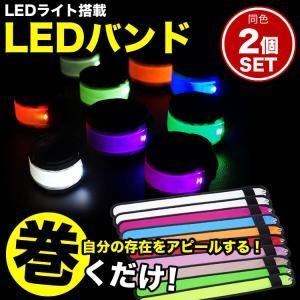 LED アーム バンド 2個セット バンドライト LEDバンド ランニング ウォーキング ジョギングマラソン 散歩 夜間 事故防止 LEDライト|koyokoma
