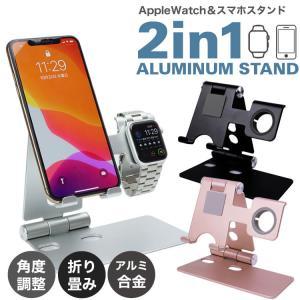 Apple watch スタンド スマホスタンド ホルダー 角度調整可能 折り畳み式 充電スタンド アップルウォッチ アルミ合金|koyokoma