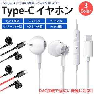 イヤホン USB Type-C インナーイヤー型 有線 マイク付き リモコン 音量調整 音楽 通話 Google Pixel 3 4 iPad Air スマートフォン タブレット|koyokoma