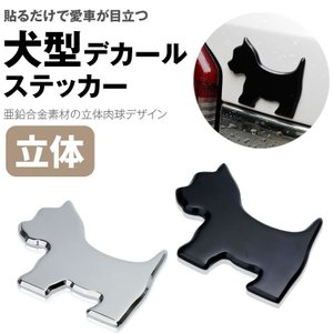 犬型 デカール ステッカー カーステッカー 亜鉛合金 3D 立体 犬 犬 シルエット シール 車 小物 koyokoma