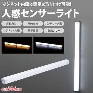 LED ライト センサーライト 人感 長さ306mm 充電式 マグネット 自動点灯 消灯 常時点灯 ...