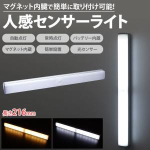 センサーライト 長さ216mm 人感 LED ライト マグネット 磁石 バッテリー内蔵 自動点灯 消...