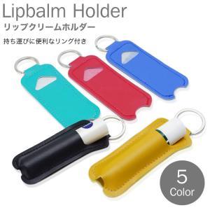 リップクリーム ケース ホルダー 持ち運び リング付属 携帯 リップ 小物 メンズ レディース