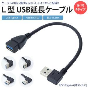 延長ケーブル USB 3.0 L型 L字型 約18cm 変換 上向き 下向き 右向き 左向き Type-A オス メス タイプA 変換コネクタ 角度 90度 直角 koyokoma