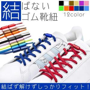 ゴム 靴紐 結ばない靴紐 ゴム靴ひも 伸縮 靴 スポーツ アウトドア メンズ レディース キッズ シニア フリーサイズ フィット スニーカー シューズ|koyokoma