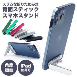 スマホスタンド 折りたたみ 角度調節 折畳式 スティック型 粘着テープ 両面 貼り付け 軽量 スリム 薄型 コンパクト シンプル おしゃれ 持ち運び iPhone iPad|koyokoma