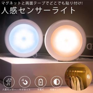 センサーライト 人感 LED 明暗センサー 自動点灯 電池式 磁石 マグネット 階段 廊下 トイレ ...