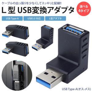 変換アダプタ 変換コネクタ USB 3.0 L型 L字型 右向き 左向き 上向き 下向き 角度 90度 直角 USB Type-A オス メス タイプA koyokoma