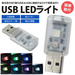 LED ライト USB 音センサー 発光カラー 7色 明るさ調整 車内 USB給電 簡単取付 小型 コンパクト koyokoma