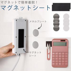 マグネット シート メタルプレート 壁 磁石 取付け カット可能 簡単 着脱 両面テープ koyokoma