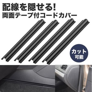 車用 配線隠し 配線カバー 4本セット 約180mm 目立たない カット可能 コード 配線 車内 整...