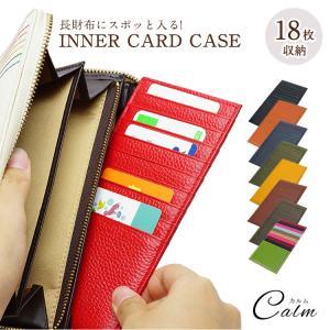 インナーカードケース ポイントカード 18枚収納 カード入れ 長財布 カードケース 大容量 両面収納 インナー スムーズ|koyokoma