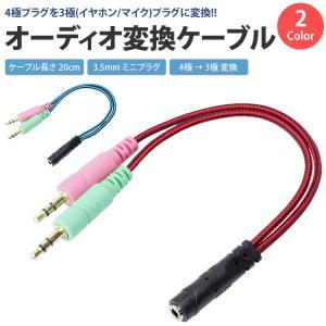 4極 3極 変換 3.5mm ケーブル オーディオ ステレオ ミニプラグ ケーブル 約20cm ヘッドホン イヤホン ヘッドセット マイク オス メス koyokoma