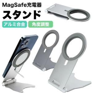 MagSafe 充電器 スタンド iphone 12 Pro Max mini iPhoneスタンド マグセーフ充電 角度調整 スマホスタンド 卓上|koyokoma
