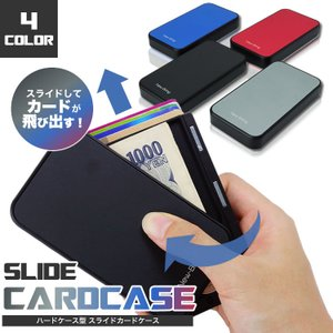 カードケース クレジットカードケース スキミング防止 アルミ スライド式 おしゃれ かっこいい コンパクト カード入れ ハードケース koyokoma