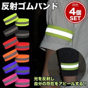 反射バンド アーム バンド マジックテープ式 4個セット ランニング ウォーキング ジョギング 夜間 散歩 反射材 反射板|koyokoma