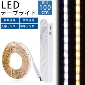LED テープライト 100cm 明暗センサー 人感センサー 自動点灯 常時点灯 USB 電池 防水 カット バックライト 両面テープ koyokoma