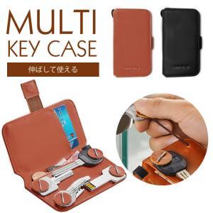 伸びる キーカードケース キーケース カードケース メンズ レディース 薄型 多機能 小物入れ 手帳型 スリム コンパクト 小さい おしゃれ プレゼント ギフト koyokoma