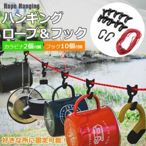 ハンギングロープ ハンギングチェーン フック カラビナ ロープ キャンプ アウトドア キャンプ用品  吊り下げロープ フックセット|koyokoma